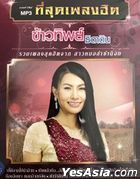 Kawthip Thidadin - Tee Sood Pleng Hit (MP3) (Thailand Version)