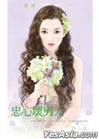 Zhen Ai Xiao Shuo 3371 -  Hao Nu Hai Kuai Pao Zhi Si : Zhong Xin Huai Nan Ren