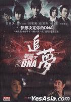 Mayday 3DNA (DVD) (China Version)