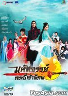 Legend of the Ancient Sword (2013) (DVD) (End) (Thailand Version)