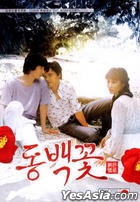 Camellia Project - Three Queer Stories At Bogil Island (DVD) (Single Disc) (Korea Version)
