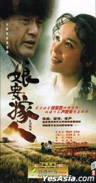 Niang Yao Jia Ren (DVD) (End) (China Version)