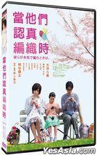 Close-Knit (2017) (DVD) (Taiwan Version)