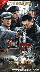 血刃 (H-DVD) (經濟版) (完) (中國版)