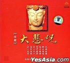 Da Bei Zhou (Deluxe Version) (China Version)