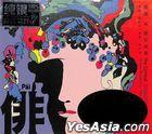 Pai -  Kun Qu &  Min Le Ming Jia (Silver CD) (China Version)