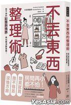 Bu Diu Dong Xi De Zheng Li Shu : Fang Bu Diao De Ji Yi Yu Qing Gan , Zai Ye Wu Xu Duan She Li !