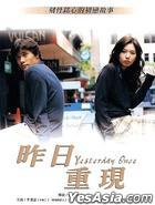 Bungee Jumping of Their Own (DVD) (Taiwan Version)