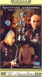 Meng Duan Qing Lou (H-DVD) (End) (China Version)