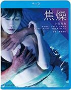 Shoso (Blu-ray) (Special Priced Edition) (Japan Version)