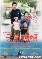 Kaasan Mom's Life (DVD) (English Subtitled) (Taiwan Version)