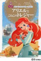 Ariel's Cat Treasure 3-6 Years Old