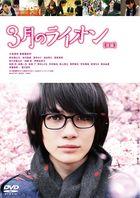 真人版 3月的狮子 (DVD) (后篇) (普通版)(日本版)