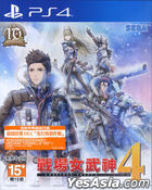 Valkyria Chronicles 4 (Asian Chinese Version)