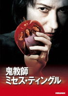 Teaching Mrs. Tingle (DVD)(Japan Version)