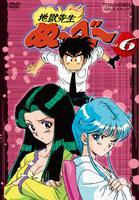 Jigoku Sensei Nube (DVD) (Vol.6) (Japan Version)