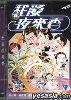 All The Wrong Spies (DVD) (China Version)