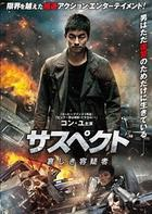 The Suspect (DVD) (Japan Version)