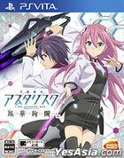 Gakusen Toshi Asterisk Festa Houka Kenran (Normal Edition) (Japan Version)