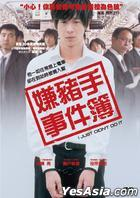 I Just Didn't Do It (DVD) (Taiwan Version)