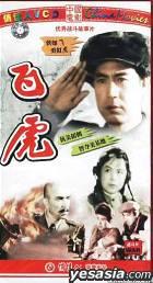 飞虎 (VCD) (中国版)