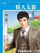 Mini Xiao Xiao Shuo 238 -  Ying Han Chu Xia Xi Lie Zhi Er : Qing Ren Tai Hen