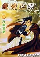 Long Xiao Jiang Hu ^1 V Jiu Ni Xue Chi