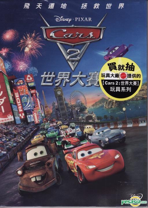 Yesasia Image Gallery Cars 2 Dvd Taiwan Version