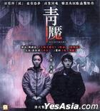 Nightmare (2012) (VCD) (Hong Kong Version)