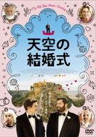 My Big Gay Italian Wedding (DVD) (Japan Version)