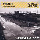不核作No Nukes! Long Play! 臺灣獨立音樂反核輯 (2CD)