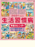 Lifestyle Related Disease Prevent 2021 Calendar (Japan Version)