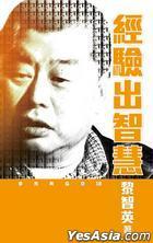 Shi Shi Yu Pian Jian 18 -  Jing Yan Chu Zhi Hui