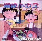 Chibi Maruko Chan (Millennium Version) (Vol.9) (VCD) (Hong Kong Version)