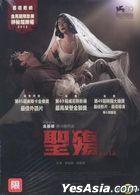 聖殤 (2012) (DVD) (台灣版)