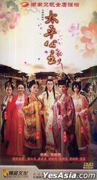 Secret History Of Princess Taiping (2011) (H-DVD) (Ep. 1-45) (End) (China Version)