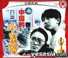 ZHONG GUO DIAN YING JIA TING LUN LI PIAN ZHONG GUO DE XIAO HUANG DI (VCD) (China Version)