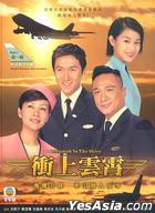 Triumph In The Skies (Vol.1 of 2) (English Subtitled) (TVB Drama)
