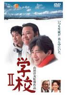 GAKKO 2 (Japan Version)