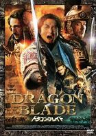 Dragon Blade (DVD) (Special Priced Edition) (Japan Version)