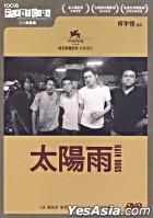 太阳雨 (DVD) (香港版)