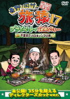 Higashino, Okamura no Tabizaru Special Edition & 17 (Japan Version)