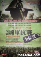 Bai Ji Guo Jun Kang Zhan Quan Ji Shi Quan Ji Lu (DVD) (Ep. 1-100) (China Version)