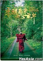 乘願再來九百年 (2016) (Blu-ray + DVD) (台灣版)