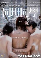 Lazy Hazy Crazy (2015) (DVD) (Hong Kong Version)