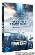 The Wandering Earth (DVD) (English Subtitled) (Korea Version)