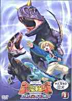 Kodai Oja Kyoryu King D Kids Adventure (DVD) (Vol.3) (Japan Version)