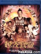越光寶盒 (Blu-ray) (香港版)
