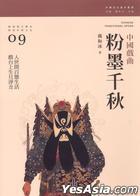 Fen Mo Qian Qiu : Zhong Guo Xi Qu
