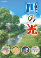 川之光 (DVD) (日本版)